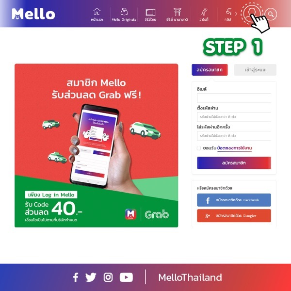Promotion Mello Application Free Grab Code P1