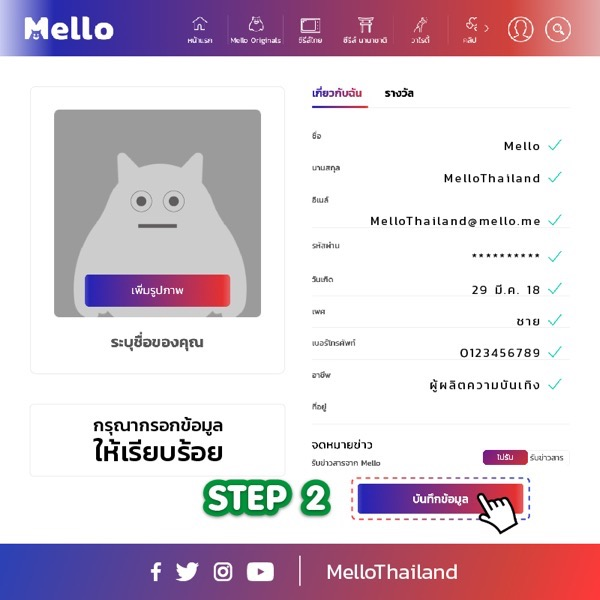 Promotion Mello Application Free Grab Code P2