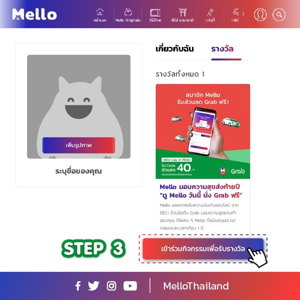 Promotion Mello Application Free Grab Code P3