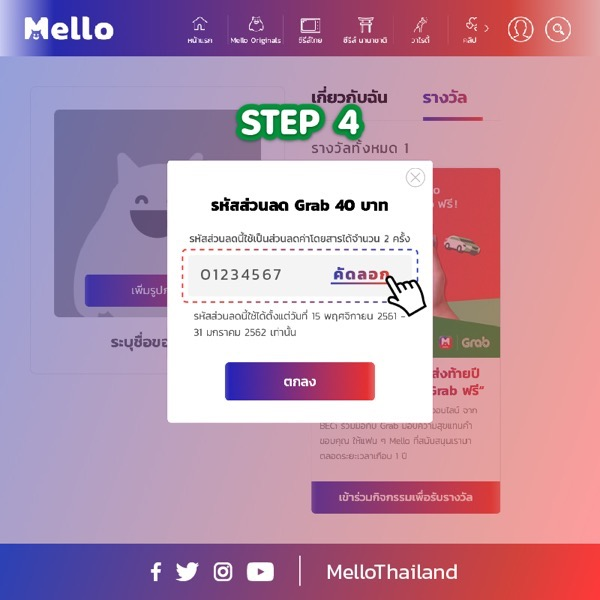 Promotion Mello Application Free Grab Code P4