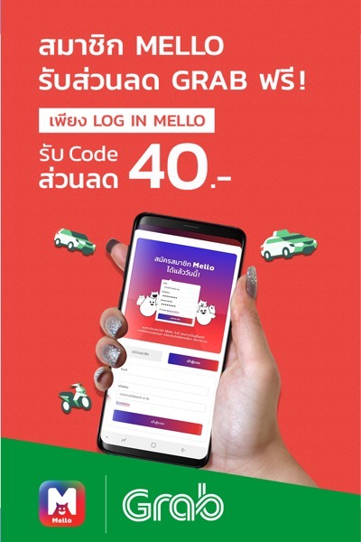 Promotion Mello Application Free Grab Code P5