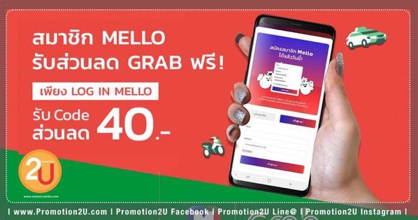 Promotion Mello Application Free Grab Code