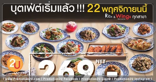 Promotion Ribs  Wings Buffet 269 Baht Net