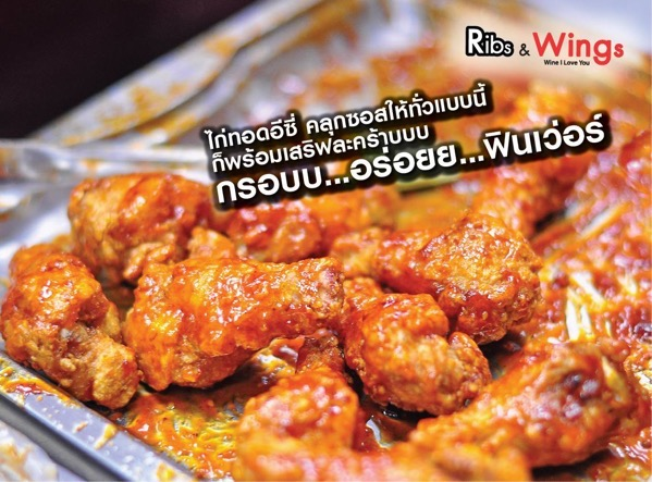 Promotion Ribs  Wings Buffet 269 Baht Net P3