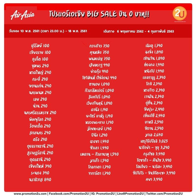 Promotion airasia big sale free seats 0 baht nov 2018 FULL Price