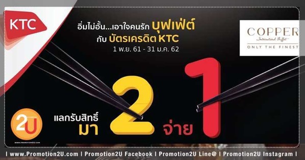 Promotion copper buffet come 2 pay 1 with ktc