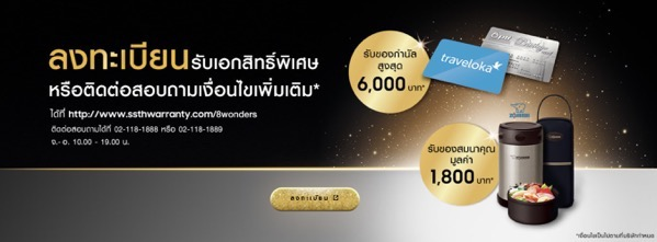 Promotion samsung 8 wonders super surprise P01
