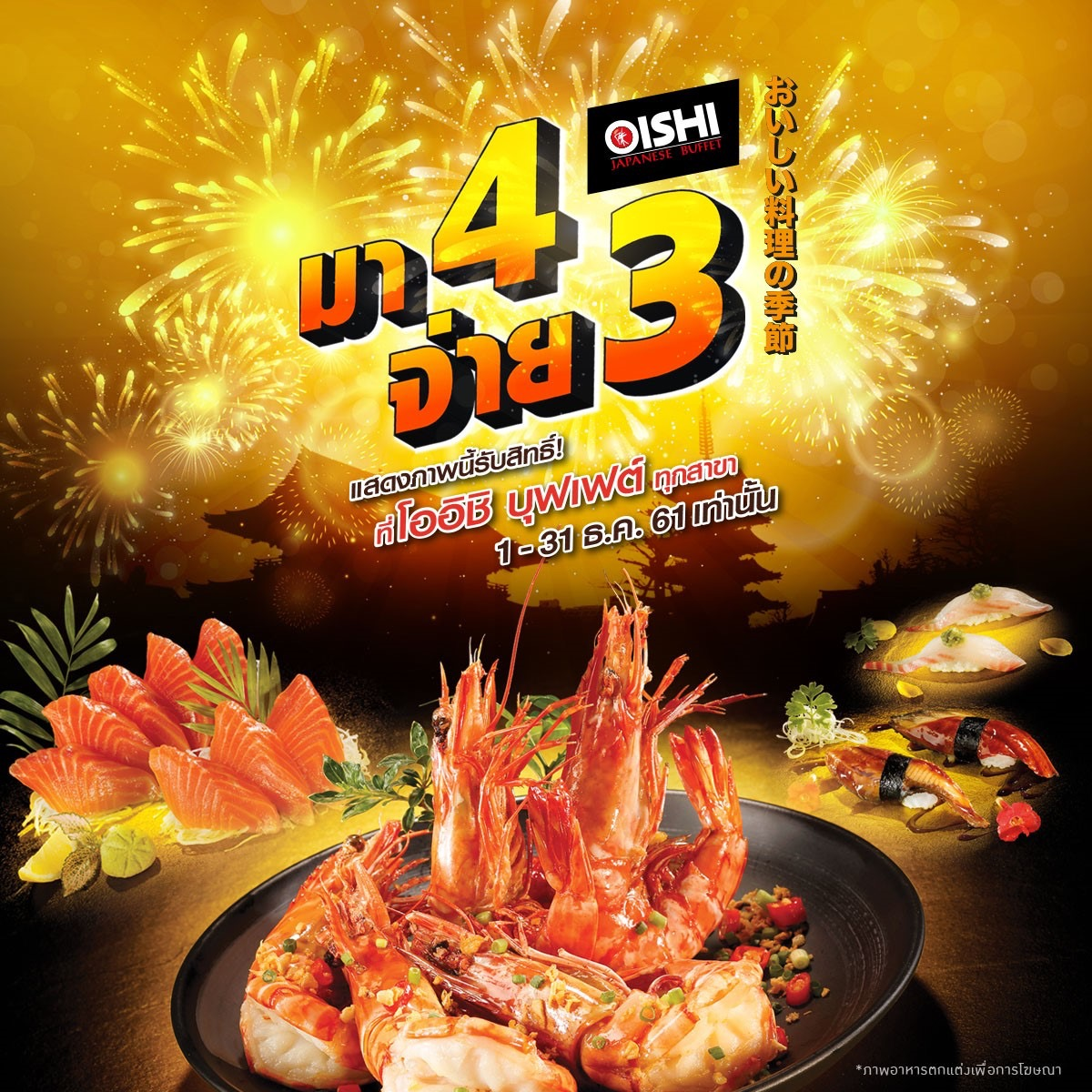 Coupon Promotion Oishi Buffet Come 4 Pay 3  Dec 2018 FULL