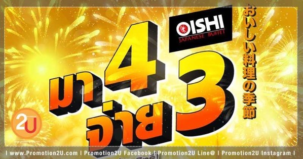 Coupon Promotion Oishi Buffet Come 4 Pay 3  Dec 2018