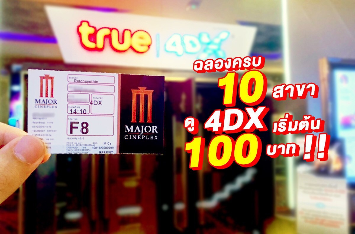 Promotion 4DX Special Price 100 Baht Only P01