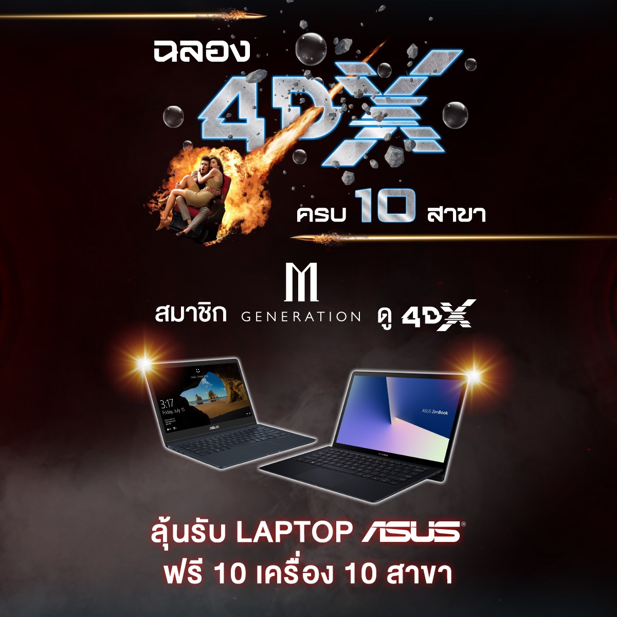 Promotion 4DX Special Price 100 Baht Only P03