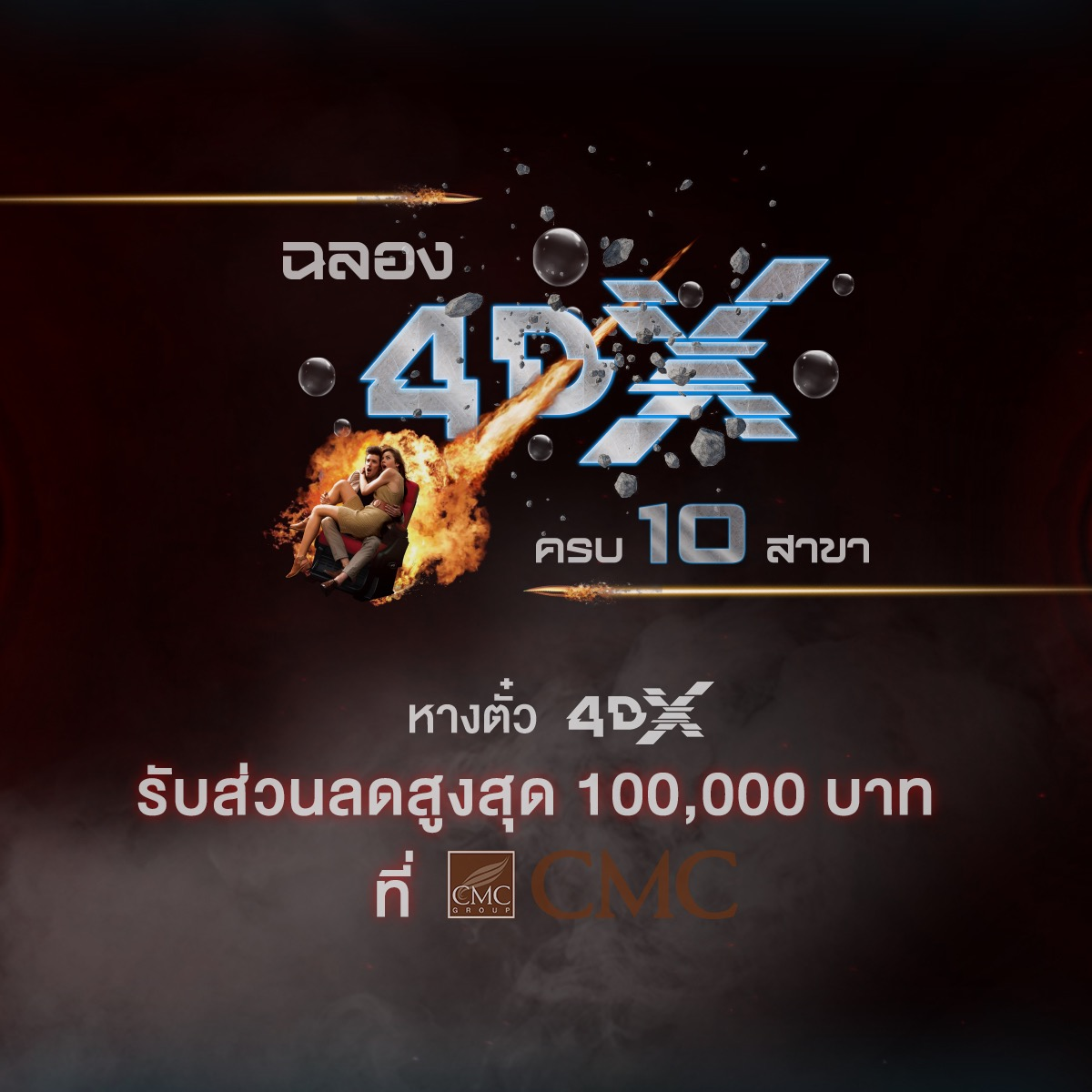 Promotion 4DX Special Price 100 Baht Only P04