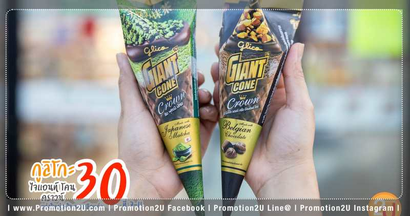 Promotion Gulico Giant Clone Crown Special Discount 30 Baht at 7 11
