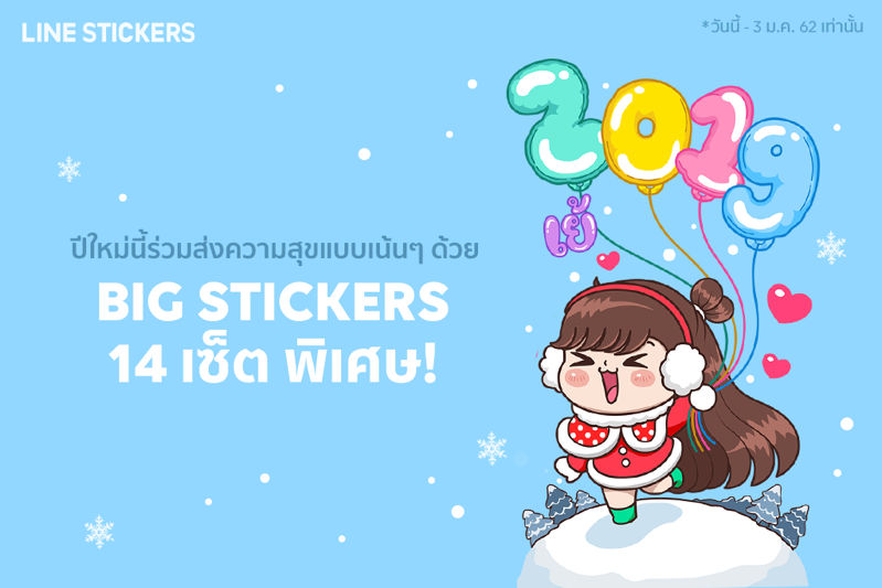 Promotion LINE BIG Sticker 14 Set Special Price 30 Baht P01