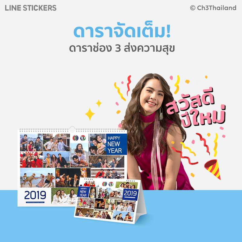 Promotion LINE BIG Sticker 14 Set Special Price 30 Baht P04