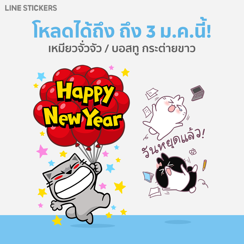 Promotion LINE BIG Sticker 14 Set Special Price 30 Baht P05