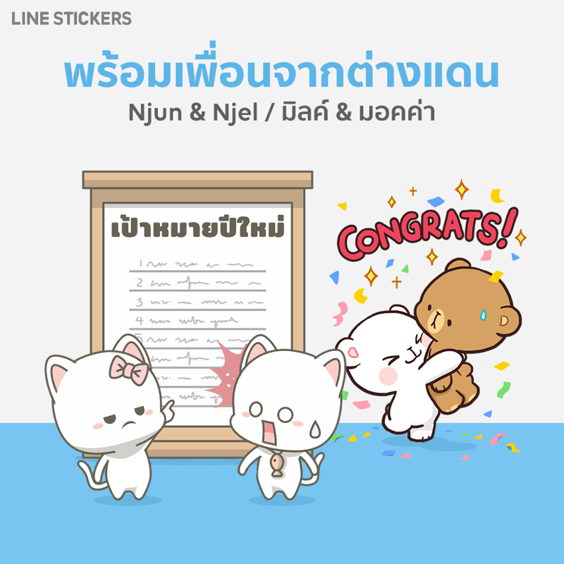 Promotion LINE BIG Sticker 14 Set Special Price 30 Baht P06
