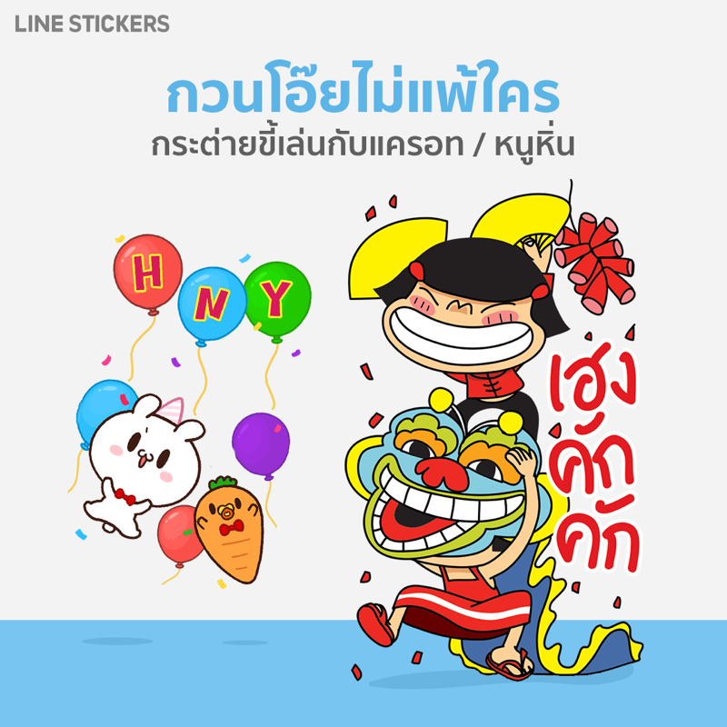 Promotion LINE BIG Sticker 14 Set Special Price 30 Baht P07