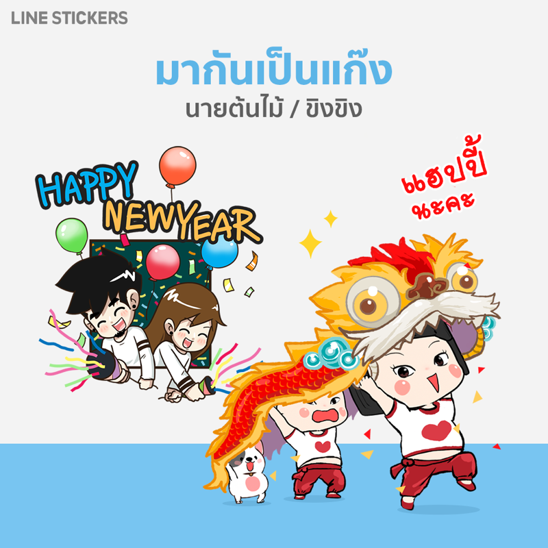 Promotion LINE BIG Sticker 14 Set Special Price 30 Baht P08
