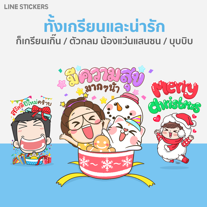 Promotion LINE BIG Sticker 14 Set Special Price 30 Baht P09