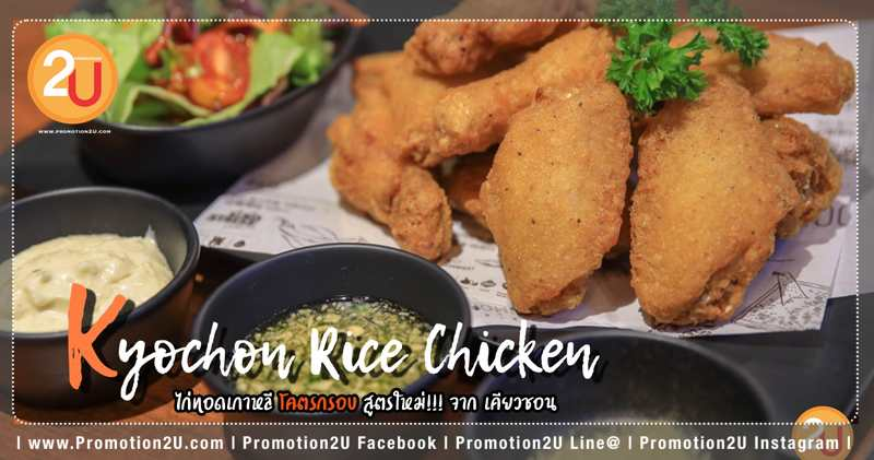 Promotion New Menu Kyochon Rice Chicken