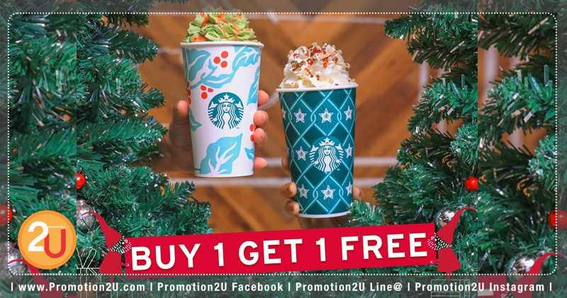 Promotion Starbucks Merry Christmas 2018 Buy 1 Get 1 Free
