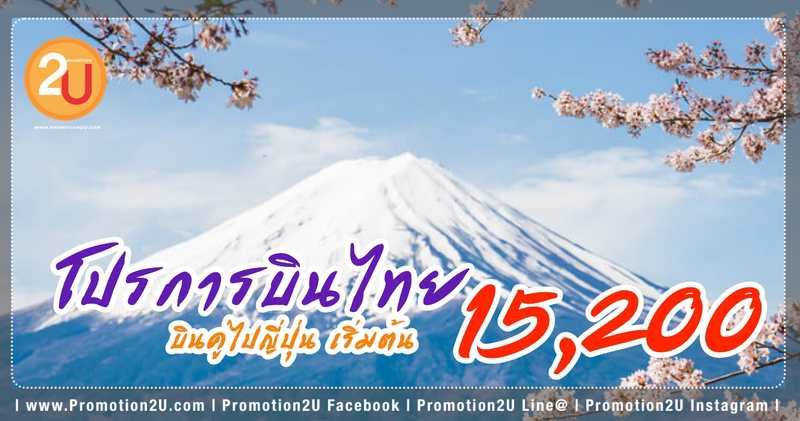 Promotion Thai Airways 2019 Fly to Japan Started 15 200 Cover