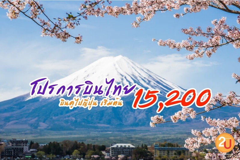 Promotion Thai Airways 2019 Fly to Japan Started 15 200