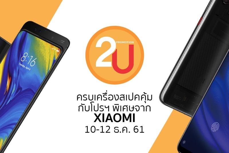 Promotion Xiaomi Smartphone 1212 Special Price P01