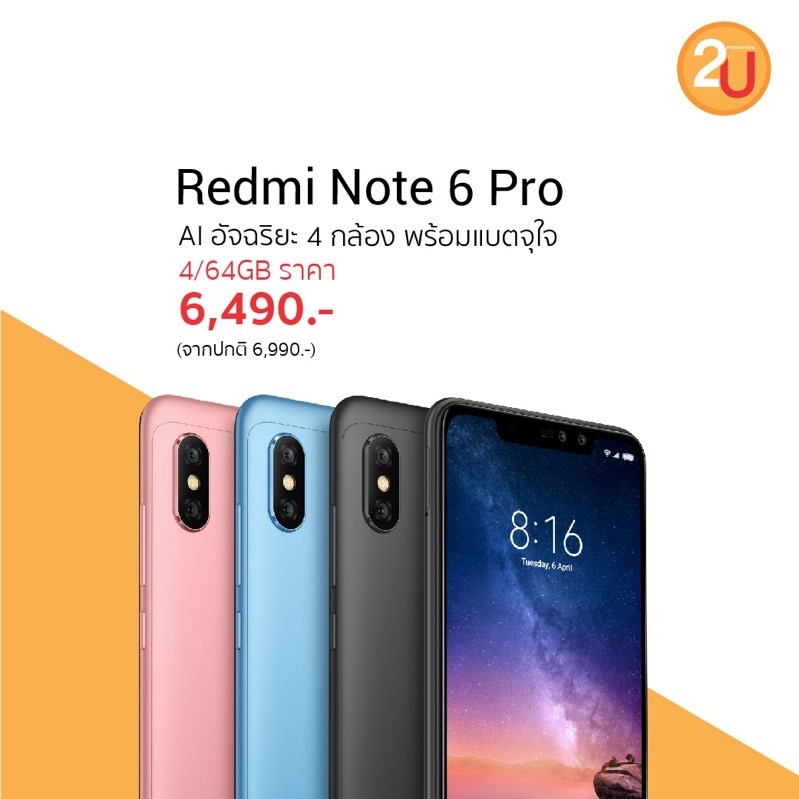 Promotion Xiaomi Smartphone 1212 Special Price P02