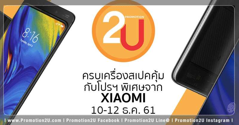 Promotion Xiaomi Smartphone 1212 Special Price P07