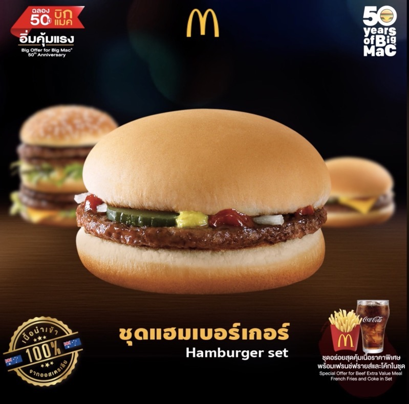 Promotion mcdonalds 50 years of big mac save up to 50 dec 2018 P01