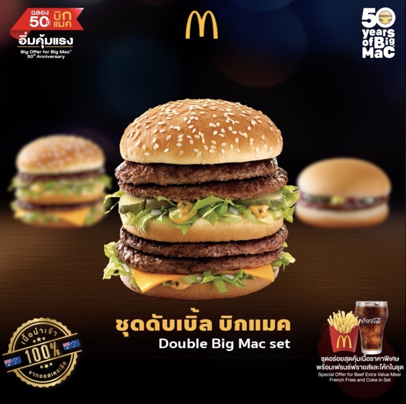 Promotion mcdonalds 50 years of big mac save up to 50 dec 2018 P07