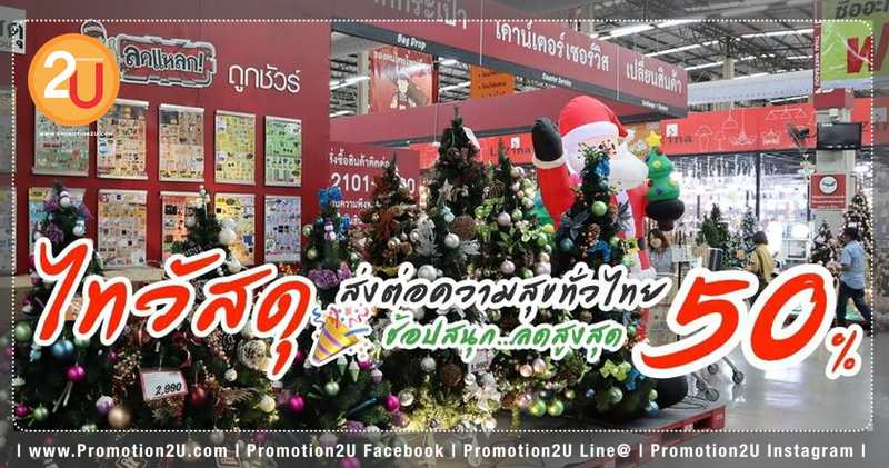 Promotion thai watsadsu happy new year sale 2019 up to 50 off