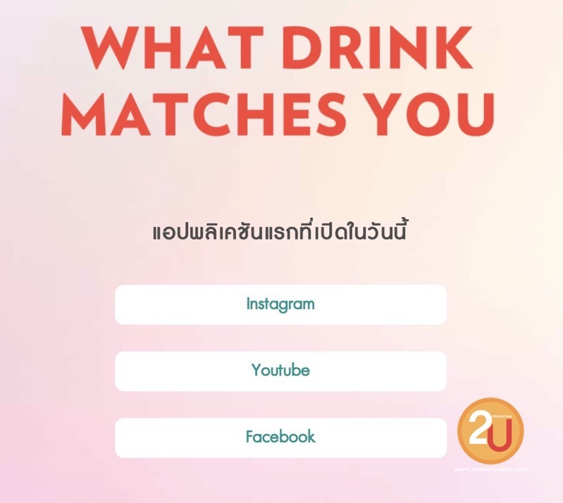 Coupon Promotion StarBucks Buy 1 Get 1 Free Jan 2019 Question 3