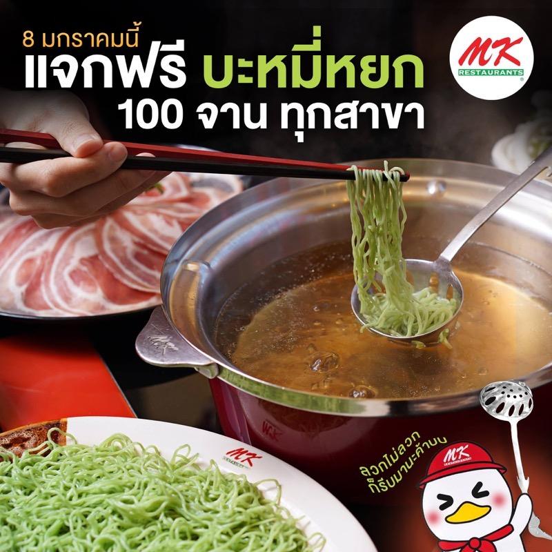 Promotion MK restaurant Free Jade Noodle FULL