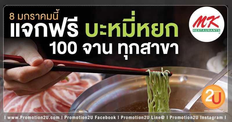 Promotion MK restaurant Free Jade Noodle