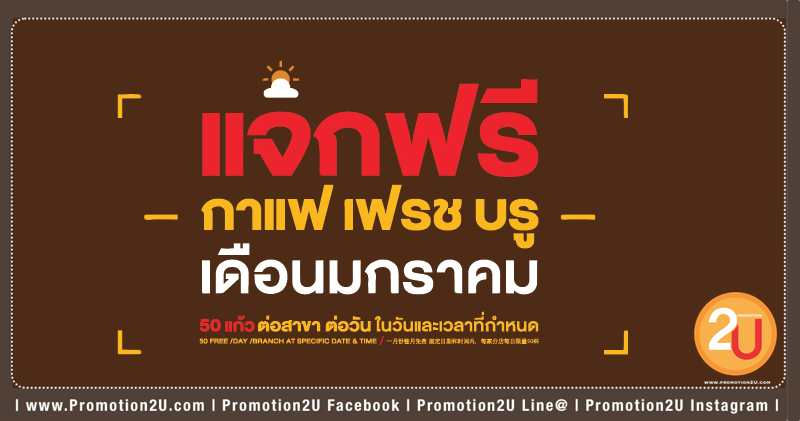 Promotion Mc Donalds Free Fresh Brue Coffee Jan 2019