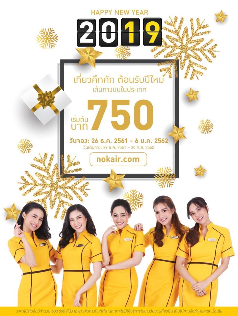 Promotion Nokair 2019 Happy New year Fly Started 750 FULL