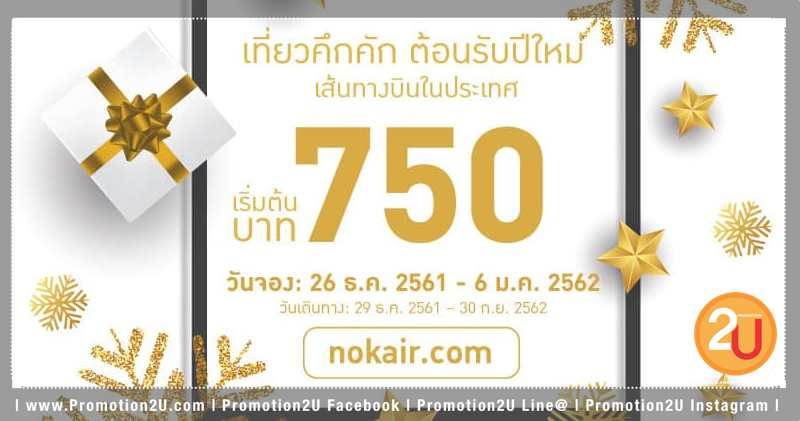 Promotion Nokair 2019 Happy New year Fly Started 750