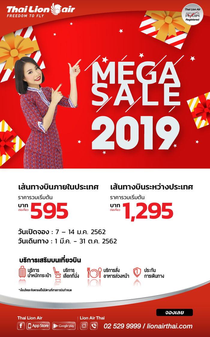 Promotion Thai Lion Air MEGA Sale Jan 2019 Fly Started 595 P01