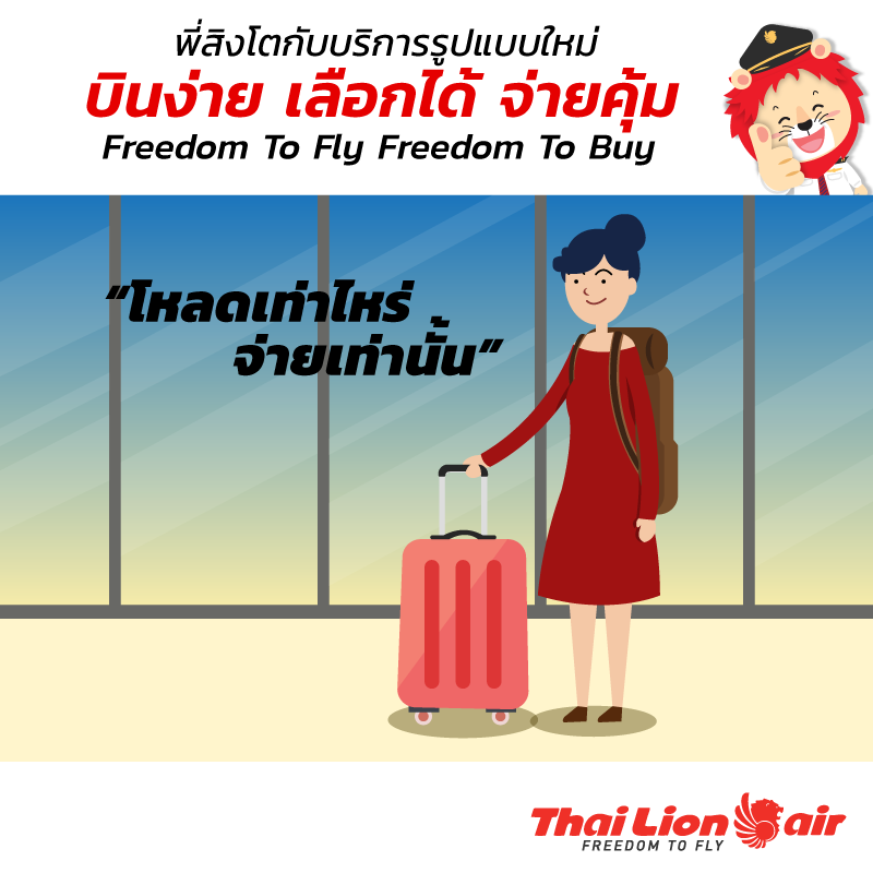 Promotion Thai Lion Air MEGA Sale Jan 2019 Fly Started 595 P02