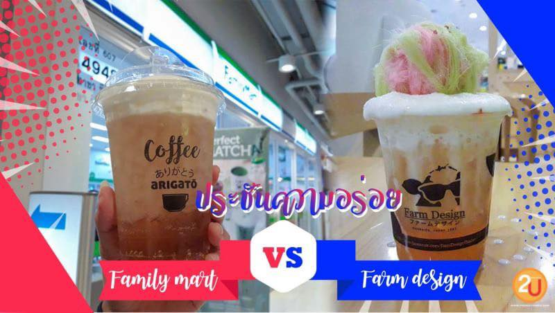 Review Promotion Butter Beer No Alcohol Family Mart vs Farm Design