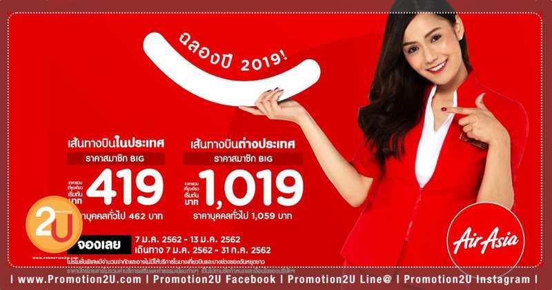 air asia promo code august 2019