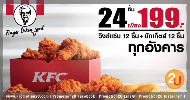 Promotion kfc 2019 tuesday special fried chicken 24 piece only 199