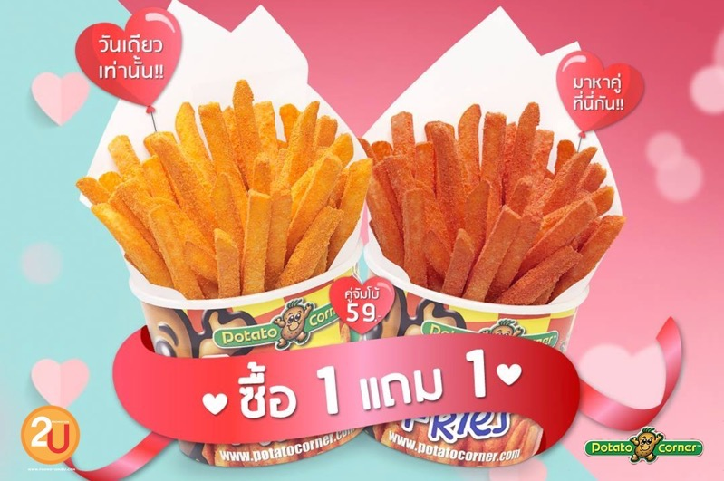Promotion Potato Coner Pre Valentines 2019 Buy 1 Get 1 Free