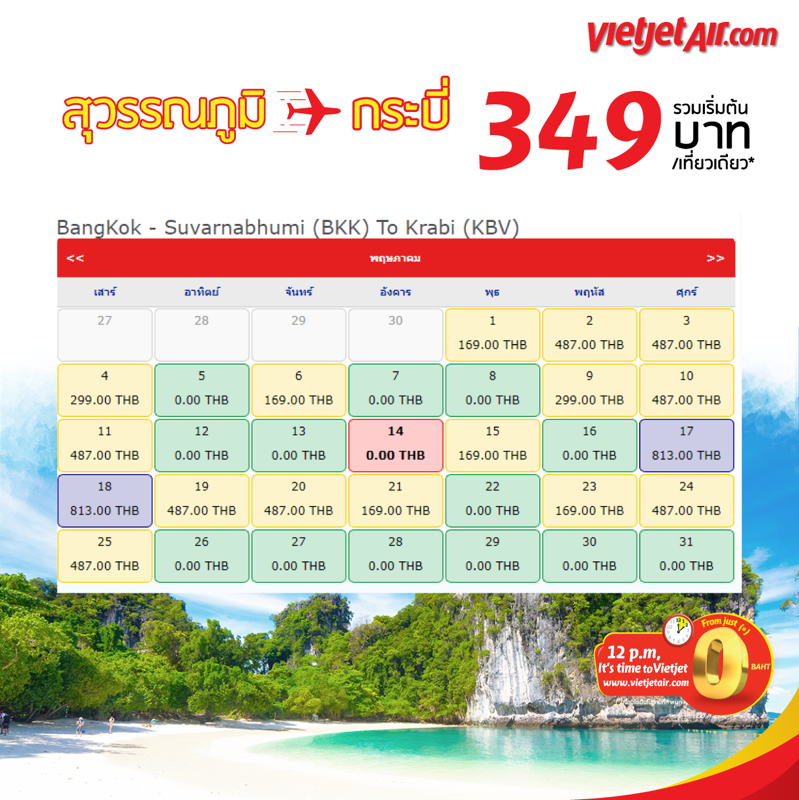 Promotion VietJetAir 2019 Love Connection Fly for Love Fly 0 Baht P01