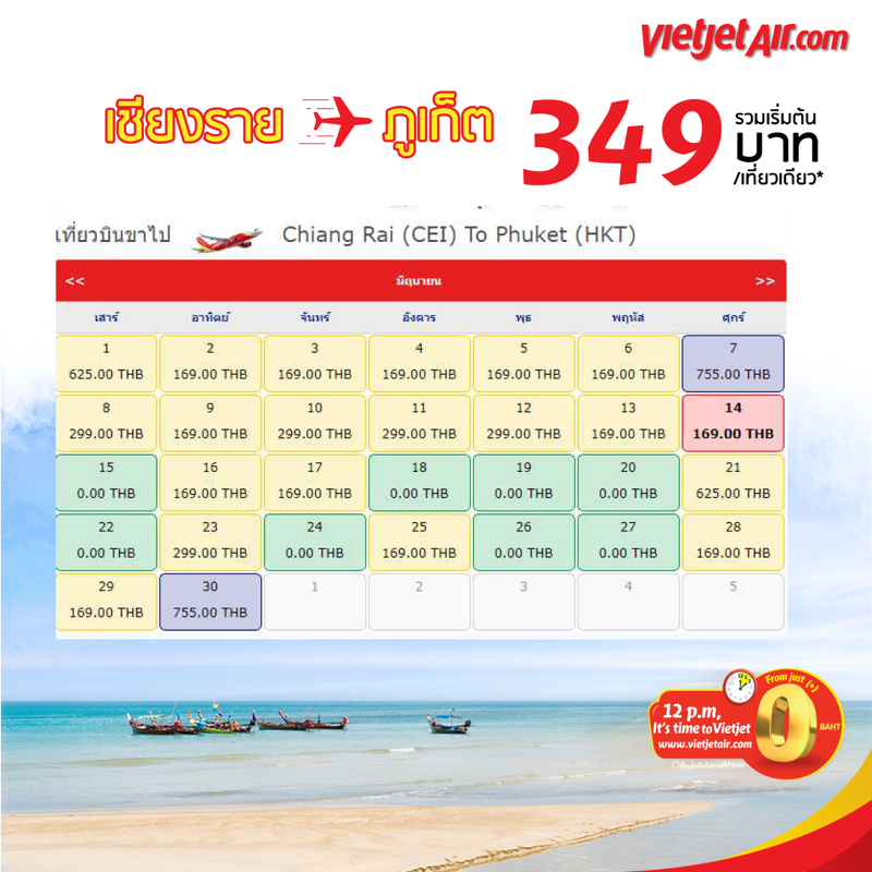 Promotion VietJetAir 2019 Love Connection Fly for Love Fly 0 Baht P02