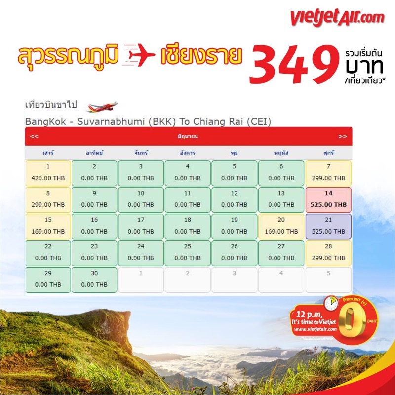 Promotion VietJetAir 2019 Love Connection Fly for Love Fly 0 Baht P03