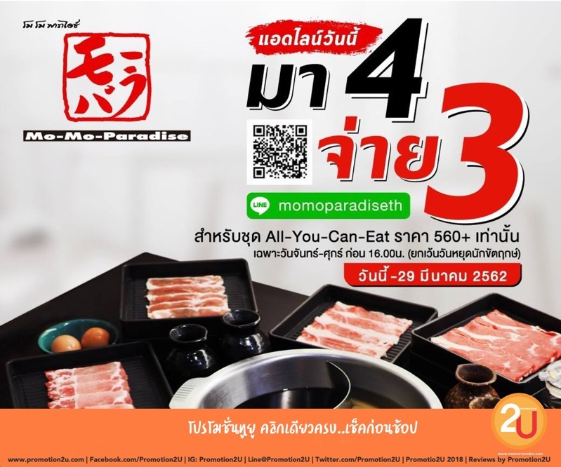 Promotion Buffet MoMoParadise Come 4 Pay 3 with Line Coupon FULL